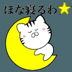 主婦が作ったデカ文字 関西弁ネコ1