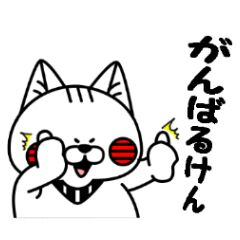 デンぶーちゃんの広島弁