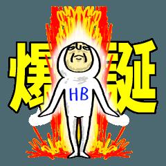 [LINEスタンプ] ふた文字おじさん爆誕! (1)