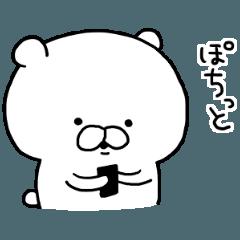 白いくまくんNS.2