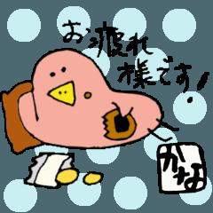 【かな】カナの新生活!敬語・丁寧語