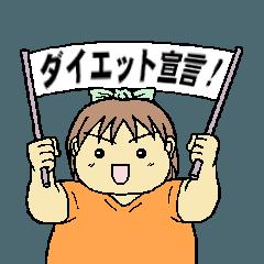 ダイエットゆみちゃん