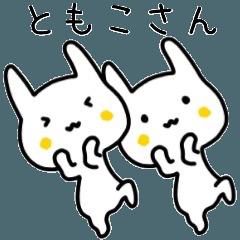[LINEスタンプ] ともこさん名前スタンプ (1)
