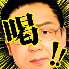 梅沢富美男スタンプ 其之一
