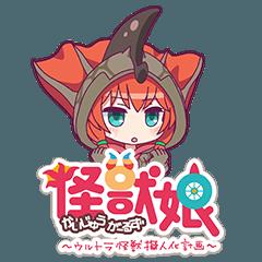 怪獣娘〜ウルトラ怪獣擬人化計画〜