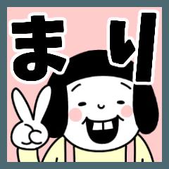 [まり]名前スタンプ