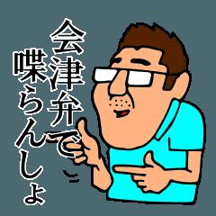 もやっさんの会津弁講座3
