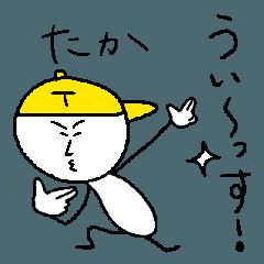 たか(タカ)のスタンプ!うえ~い