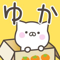 ☆★ゆか★☆お名前ベーシックパック