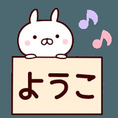 【ようこ】のスタンプ
