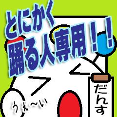 ダンサー、踊る人専用!!