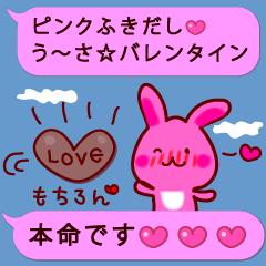 ピンクふきだし☆うーさ☆バレンタイン☆
