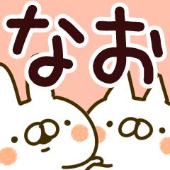 【なお/なおちゃん】名前スタンプ