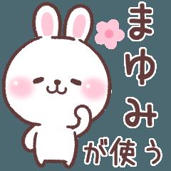 ★まゆみ★が使う専用名前スタンプ