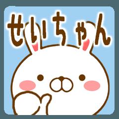 せいちゃん/せーちゃんが使う名前スタンプ