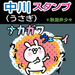 中川スタンプ(うさぎ)+少し秋田弁