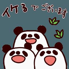 私、パンダでございます