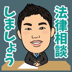 浅野弁護士のスタンプ