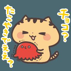 関西弁にゃんこバレンタイン愛がいっぱい!
