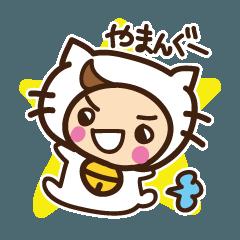 沖縄八重山方言を話すネコ☆
