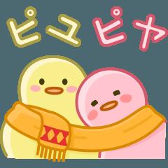ピユピヤ (可愛い鳥のカップル)