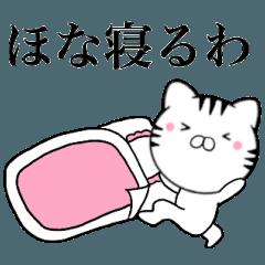 主婦が作ったデカ文字 関西弁ネコ05
