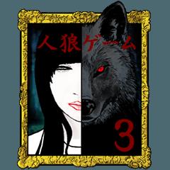 人狼ゲーム3