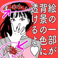 【背景が透ける】オトナ可愛いスタンプ