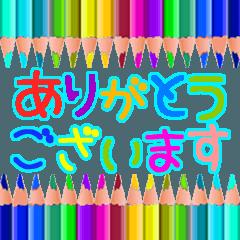 元気に動く色鉛筆!毎日&お祝い言葉