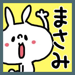 【まさみ/まさみちゃん】専用名前スタンプ