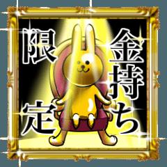 光る!最高級プレミアム金色のウサギ 600円