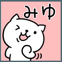 「みゆ/ミユ」さんが使う名前スタンプ