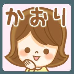 【かおり/カオリ】さんが使う名前スタンプ