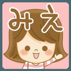 [LINEスタンプ] 【みえ/ミエ】さんが使う名前スタンプ (1)