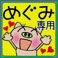 ちょ~便利![めぐみ]のスタンプ!