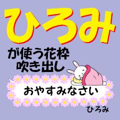 超★ひろみ(ヒロミ)なウサギ