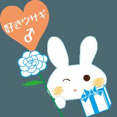 [LINEスタンプ] 好きウサギ(オス) (1)