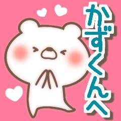 かずくん LOVE【送る専用/かずちゃん】