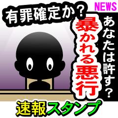 NEWS! -速報スタンプ-