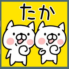 「たか/タカ」さん専用名前スタンプ