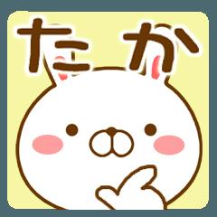 【たか/タカ】さんが使う名前スタンプ