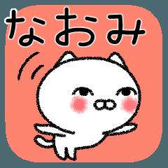 なおみちゃんねこ