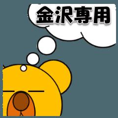 [LINEスタンプ] 金沢さん専用スタンプ