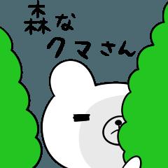 森なクマさん