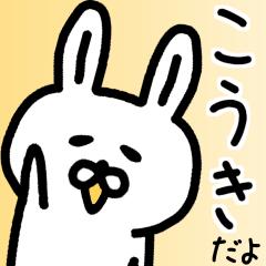 【こうき】さんが使える名前スタンプ(40個)
