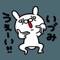 いづみちゃん専用名前スタンプ