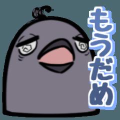 [LINEスタンプ] トリの顔芸スタンプ(黒) (1)