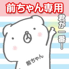 前ちゃん専用(名前:苗字スタンプ)