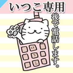 いつこ・いっちゃん専用【2】