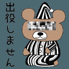 [LINEスタンプ] 懲役グマ2の画像(メイン)